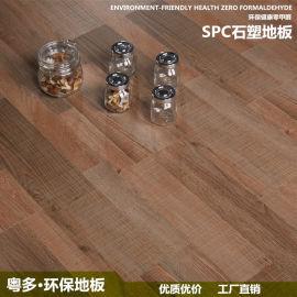 现货供应广东SPC石塑地板