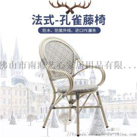 艺心花园 灰白色孔雀藤椅 休闲户外家具藤编桌椅