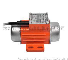 30W单相220V小型震动包装机械振动下料振动电机