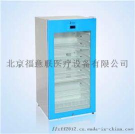 药店用小型药品冷藏柜