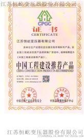 江苏恒屹S11-M-1250KVA全铜
