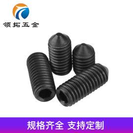 高强度12.9级内六角尖端紧定螺丝机米螺丝