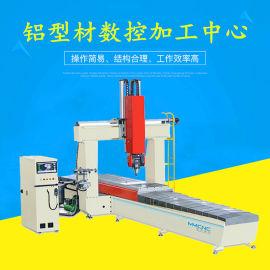 明美数控铝型材五軸數控加工中心 数控钻銑床支持定制