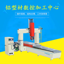 明美數控鋁型材五軸數控加工中心 數控鑽銑牀支持定制