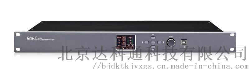 F100 专业数字反馈抑制器