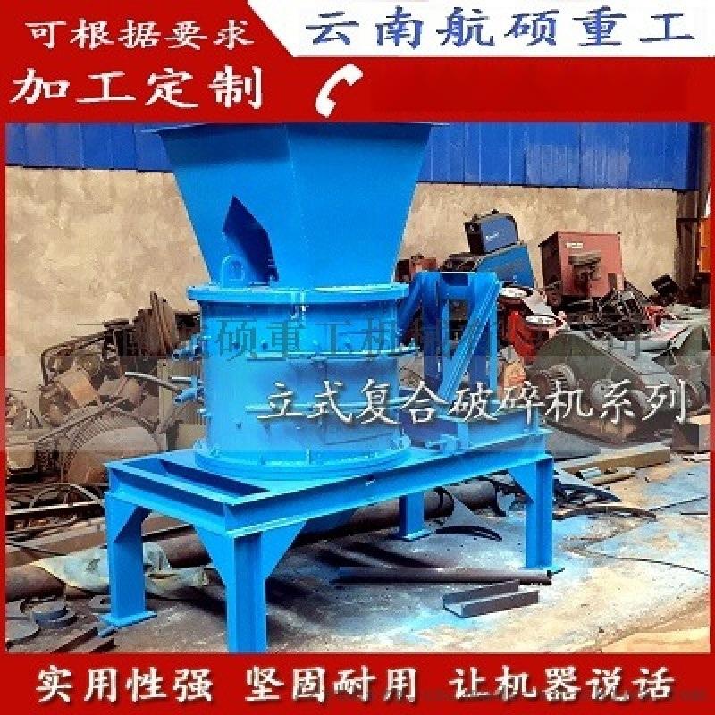 马关立式复合破碎机 立式粉煤机质量 立式破碎机直销