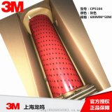 3M810測試隱形透明膠帶,