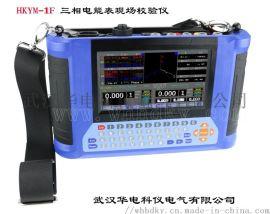 HKYM-1F三相电能表现场校验仪