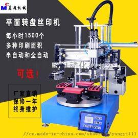 东莞厂家直销半自动转盘气动单色丝网印刷机