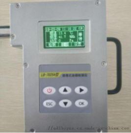 路博环保 LB-7025A手持式油烟检测设备