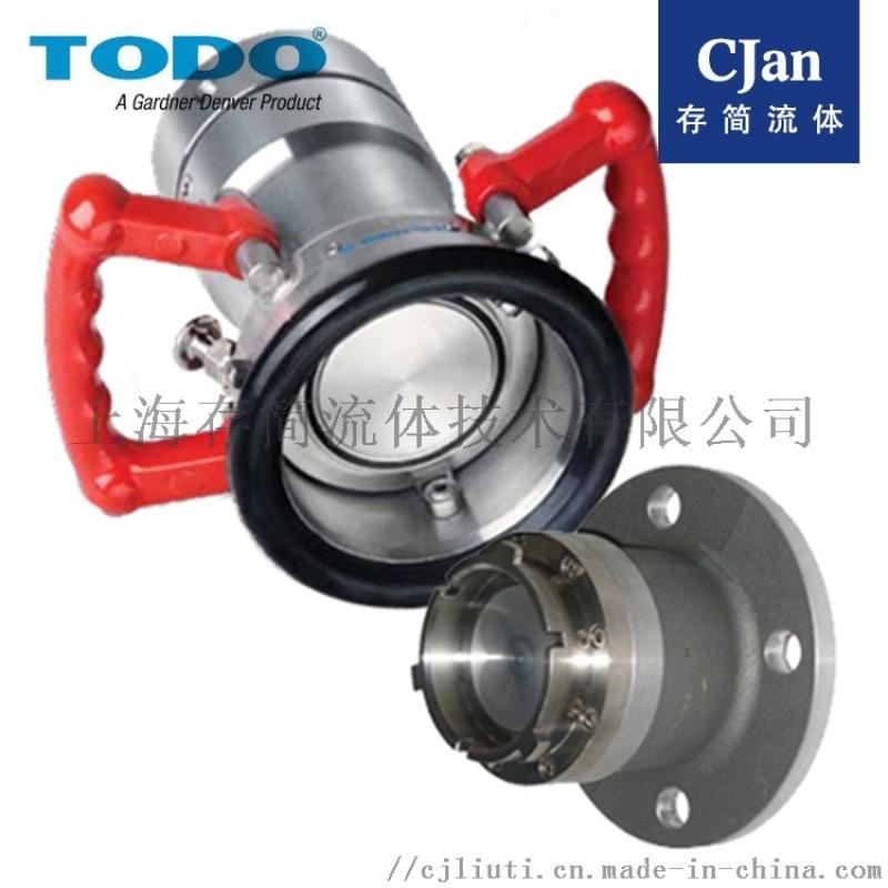 TODO-MATIC乾式快速接頭 罐車專用快速接頭