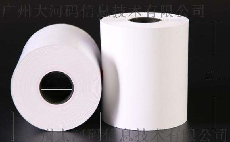热敏收银纸 小票打印纸 80 X 70