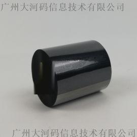 增强混合基碳带 条码打印机标签纸碳带