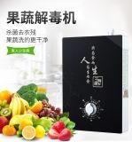 千寿康第六代果蔬净化器QS-HY22臭氧果蔬解毒机