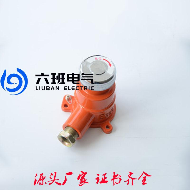 矿用防爆急停按钮掘进机BZA1-5/36J(A)