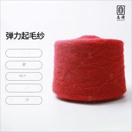 志源纺织 羊毛14S1色纺弹力起毛纱纱线 羊毛混纺纱保暖拉毛纱纱线