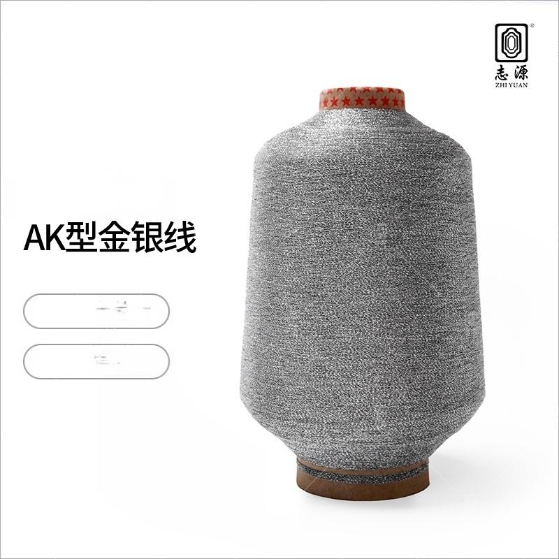 志源纺织服装内衣辅料专用AK型有色金银丝线 电脑绣花金银线纱线