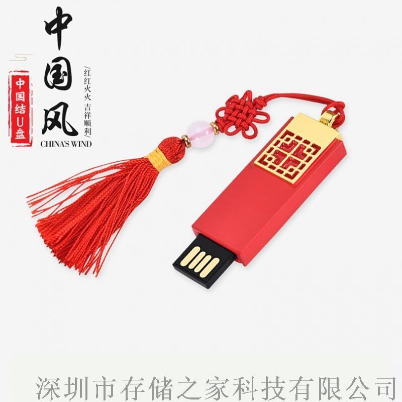 礼品u盘定制 红色金属中国结u盘定制logo