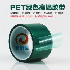 耐酸碱耐高温胶带  绿色高温胶带 硅胶带