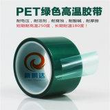 耐酸鹼耐高溫膠帶  綠色高溫膠帶 矽膠帶