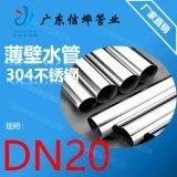 广州薄壁不锈钢水管,304不锈钢卫生级管