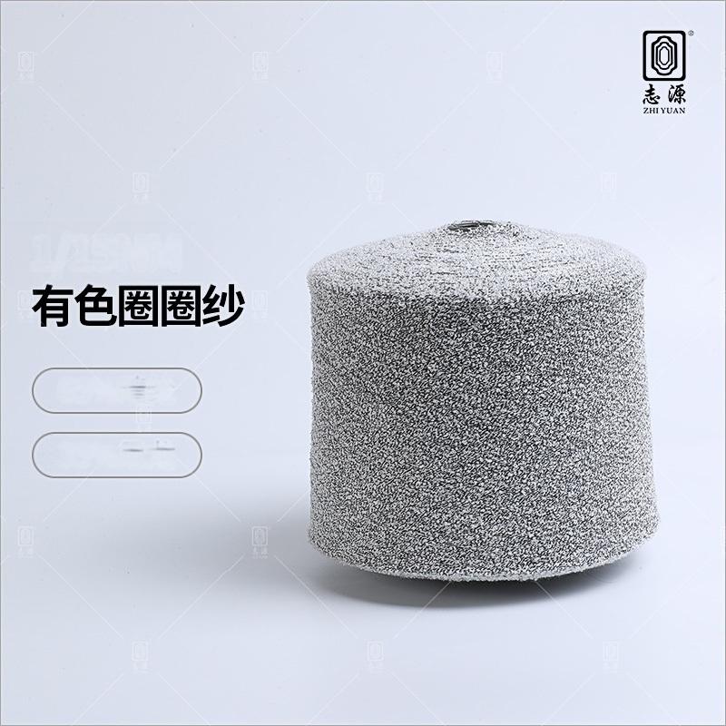 【志源】厂价直销做工精细规格齐全15支有色圈圈纱 现货珠冷纱线