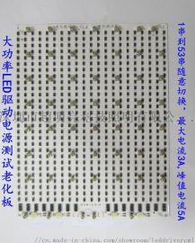 LED驅動老化測試板