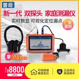 家庭管道测漏仪普奇-L50型