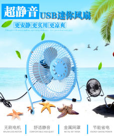 USB铁艺风扇15-20元模式新奇特产品跑江湖地摊批发
