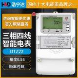 浩寧達DTZ22 3*220/380V 3*1.5(6)A三相四線智慧電錶0.5S級