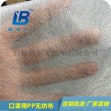 西安厂家直销25克口罩无纺布材料