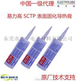 易力高SCTP表面固化导热膏