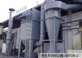 单机布袋除尘器,萧阳环保单机袋式除尘器15年厂直销