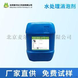 水性助剂厂家直供水处理消泡剂