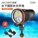 ARCHON奥瞳D39V专业潜水摄影摄像补光灯 水下视频灯 10000流明 100米防水 潜水电筒 白光+红光+紫光+UV光