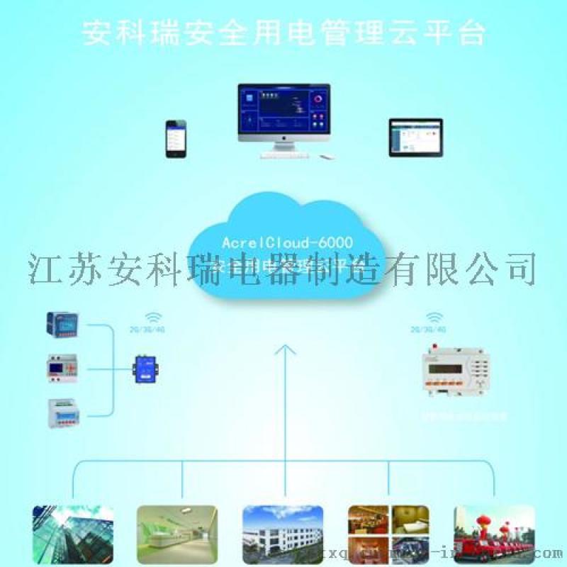 湖北安全用电智能管理系统品牌