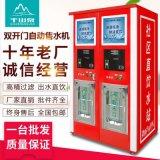 千山泉自動售水機_山東千山泉環保科技有限公司