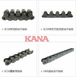 KCM不锈钢链 KCM链条 原装工业传送链条