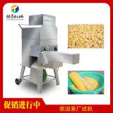鮮玉米加工設備 玉米脫粒機