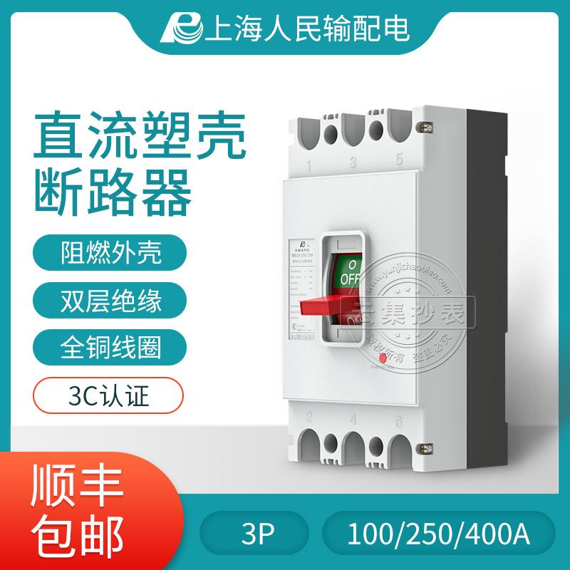 上海人民空气开关3P直流塑壳断路器 漏电保护 100A