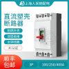 上海人民空氣開關3P直流塑殼斷路器 漏電保護 100A