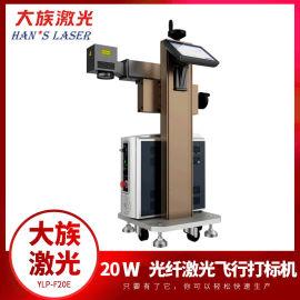 广东大族激光打标机金属雕刻机光纤打码机