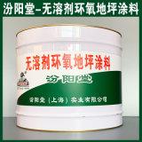 无溶剂环氧地坪涂料、生产、无溶剂环氧地坪涂料