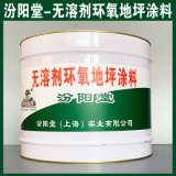 無溶劑環氧地坪塗料、生產、無溶劑環氧地坪塗料