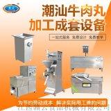 自动化潮汕牛肉丸加工成套设备