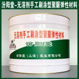 无溶剂手工刷涂型聚脲弹性材料、生产销售、涂膜坚韧