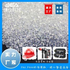 厂家直销pa66改性塑料pa66尼龙玻纤增强阻燃