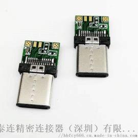 TYPE-C 夹板** 24PIN 夹板0.8 带PCB板 180度焊线式 两面插双面插 黑胶