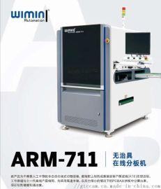 ARM-711在线式全自动分板机