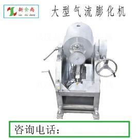 大型气流膨化机 膨化生产大米花 玉米花 米通麦通 咖啡玉米 米花